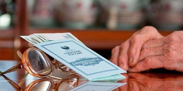 Вклады сбербанка пенсионный плюс на сегодняшний пенсионный фонд россии официальный сайт личный кабинет вход через госуслуги как зайти